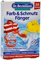 Салфетки пастки для кольору і бруду Dr.BECKMANN Farb&Schmutz Fanger 28 шт