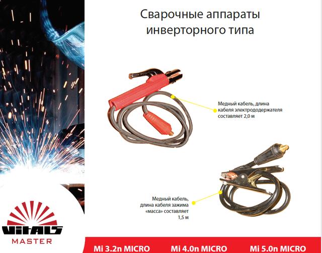 Инверторный сварочный аппарат Vitals Master Mi 5.0n Micro