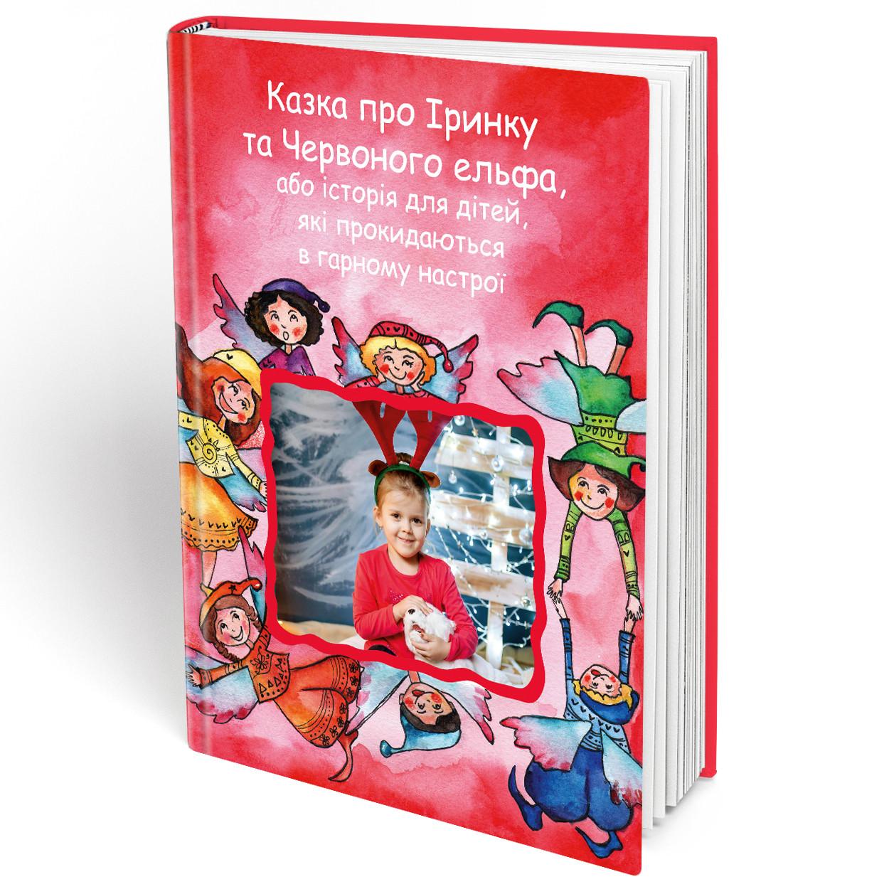 Іменна книга - казка Ваша дитина та Червоний ельф або, історія для дітей, які прокидаються в гарн, КОД: 220670