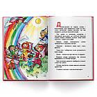 Іменна книга - казка Ваша дитина та Червоний ельф або, історія для дітей, які прокидаються в гарн, КОД: 220670, фото 4