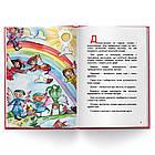 Іменна книга - казка Ваша дитина та Червоний ельф або, історія для дітей, які прокидаються в гарн, КОД: 220670, фото 5