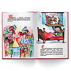 Іменна книга - казка Ваша дитина та Червоний ельф або, історія для дітей, які прокидаються в гарн, КОД: 220670, фото 6