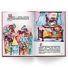 Іменна книга - казка Ваша дитина та Червоний ельф або, історія для дітей, які прокидаються в гарн, КОД: 220670, фото 7