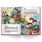 Іменна книга - казка Ваша дитина та Червоний ельф або, історія для дітей, які прокидаються в гарн, КОД: 220670, фото 8