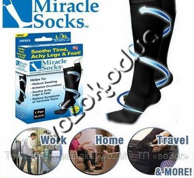 Лечебные компрессионные носки гольфы от варикоза Miracle Socks для мужчин и женщин