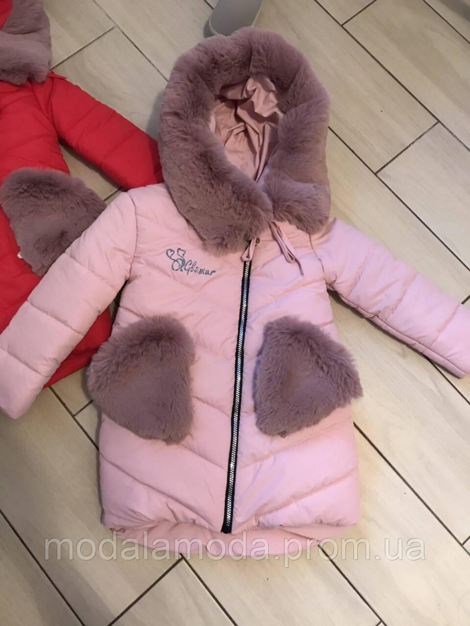 Куртка зимняя для девочек Glamur ОПТОМ!