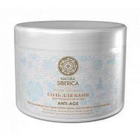 Соль для ванн  Natura Siberica для молодости кожи Anti-Age ,700 г