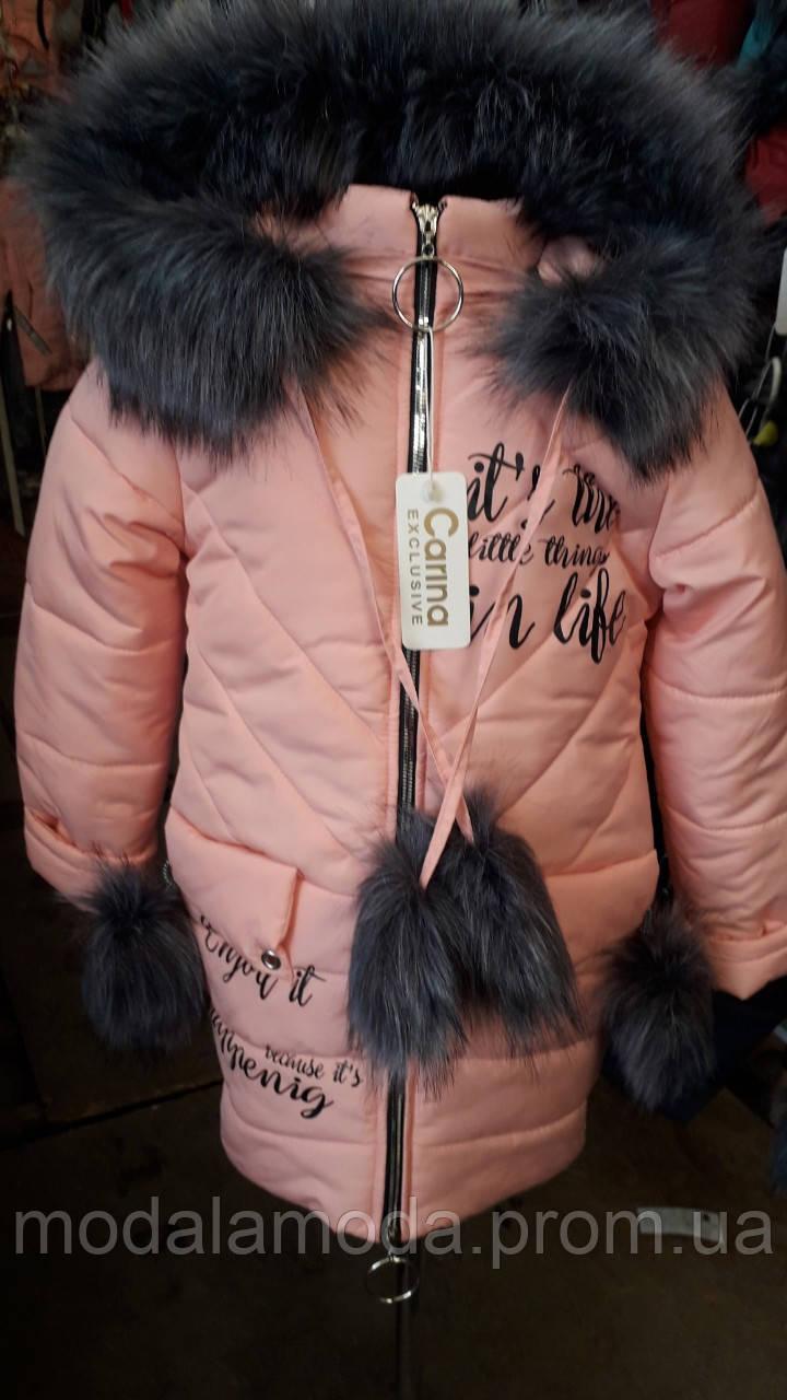 Куртка зимняя для девочек Карина ОПТОМ!