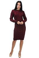 Женское вязаное платье 2 косы (44/48 универсал) (цвет бордо) СП