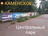 Баннерная реклама в городском парке г.Каменское
