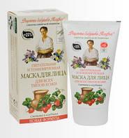 """Маска для лица """"Питательная и тонизирующая"""" для всех типов кожи Рецепты бабушки Агафьи,150 мл."""