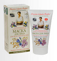 """Маска для лица """"Омолаживающая и восстанавливающая"""" для всех типов кожи Рецепты бабушки Агафьи,150 мл."""