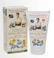 """Маска для лица """"Увлажняющая и смягчающая"""" для чувствительной кожи Рецепты бабушки Агафьи,150 мл."""