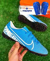 Сороконожки Nike Mercurial Vapor XIII Academy TF - Blue Hero/White/Obsidian + ПОДАРОК