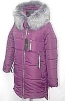 Хит!!!  Очень теплая подростковая зимняя куртка на замке с меховым капюшоном 142р-164р