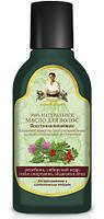 """Масло для волос """"Восстанавливающее"""" Рецепты бабушки Агафьи,150 мл."""