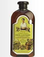 "Пена для ванн "" Тонизирующий сбор ""  на основе мыльного корня Рецепты бабушки Агафьи,500 мл."