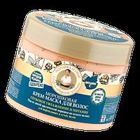 Морошковая Крем-Маска для волос Глубокое увлажнение и Питание МОРОШКА АГАФЬИ, 300 мл.