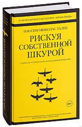Книга Рискуя собственной шкурой. Скрытая асимметрия повседневной жизни. Автор - Нассим Николас Талеб (КоЛибри)