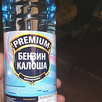 Бензин калоша премиум 1литр