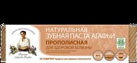 """Натуральная зубная паста """" Прополисная """" для здоровой белизны зубов Рецепты бабушки Агафьи,75 мл."""