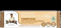 """Целебная зубная паста """" Сибирская """" для профилактики кариеса Рецепты бабушки Агафьи,75 мл."""