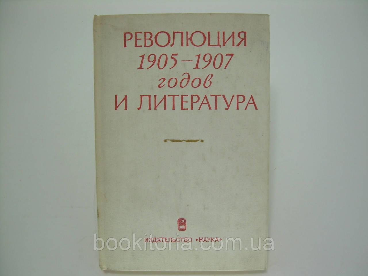 Революция 1905 – 1907 годов и литература (б/у).