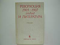 Революция 1905 – 1907 годов и литература (б/у)., фото 1