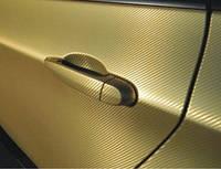 Карбоновая пленка 3D золотой 100х152 см.