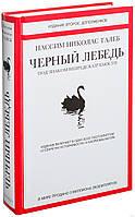 Книга Черный лебедь. Под знаком непредсказуемости. Автор - Нассим Николас Талеб (КоЛибри)