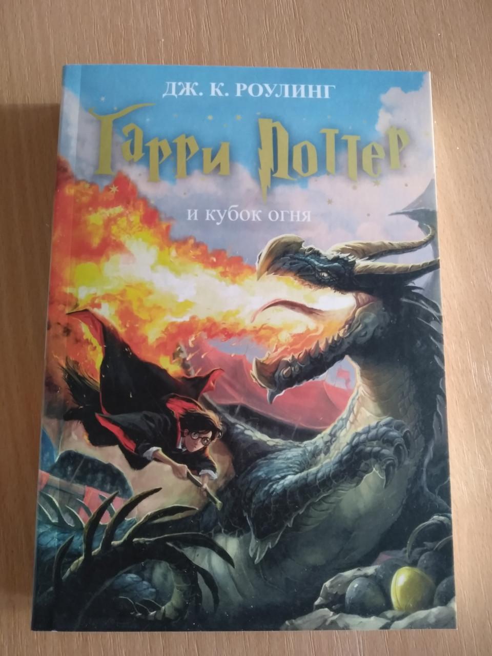 Роулинг - Гарри Поттер и кубок огня (Рус): продажа, цена в ...