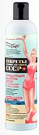 Очищающий шампунь-детокс для всех типов волос - Секреты лучших здравниц СССР, 400 мл
