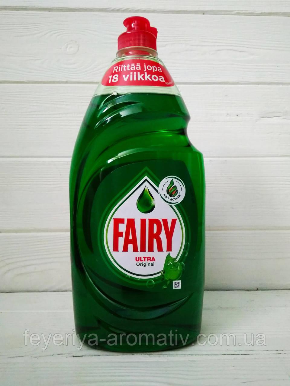 Средство для мытья посуды Fairy Ultra 900мл (Германия)