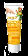 """Органический био-крем для рук """"24 часа увлажнения"""" Handson Organics, 75 мл"""