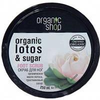 Скраб для ног «Сахарный лотос» Organic Shop ,250 мл