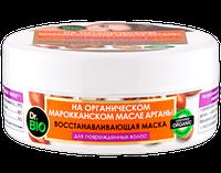 Маска восстанавливающая для поврежденных волос Dr. Bio на органическом марокканском масле арганы