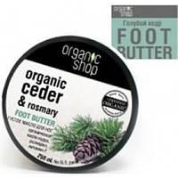 Масло для ног «Голубой кедр» Organic Shop ,250 мл