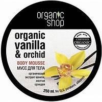 """Мусс для тела """"Бурбонская ваниль"""" Organic Shop , 250 мл"""