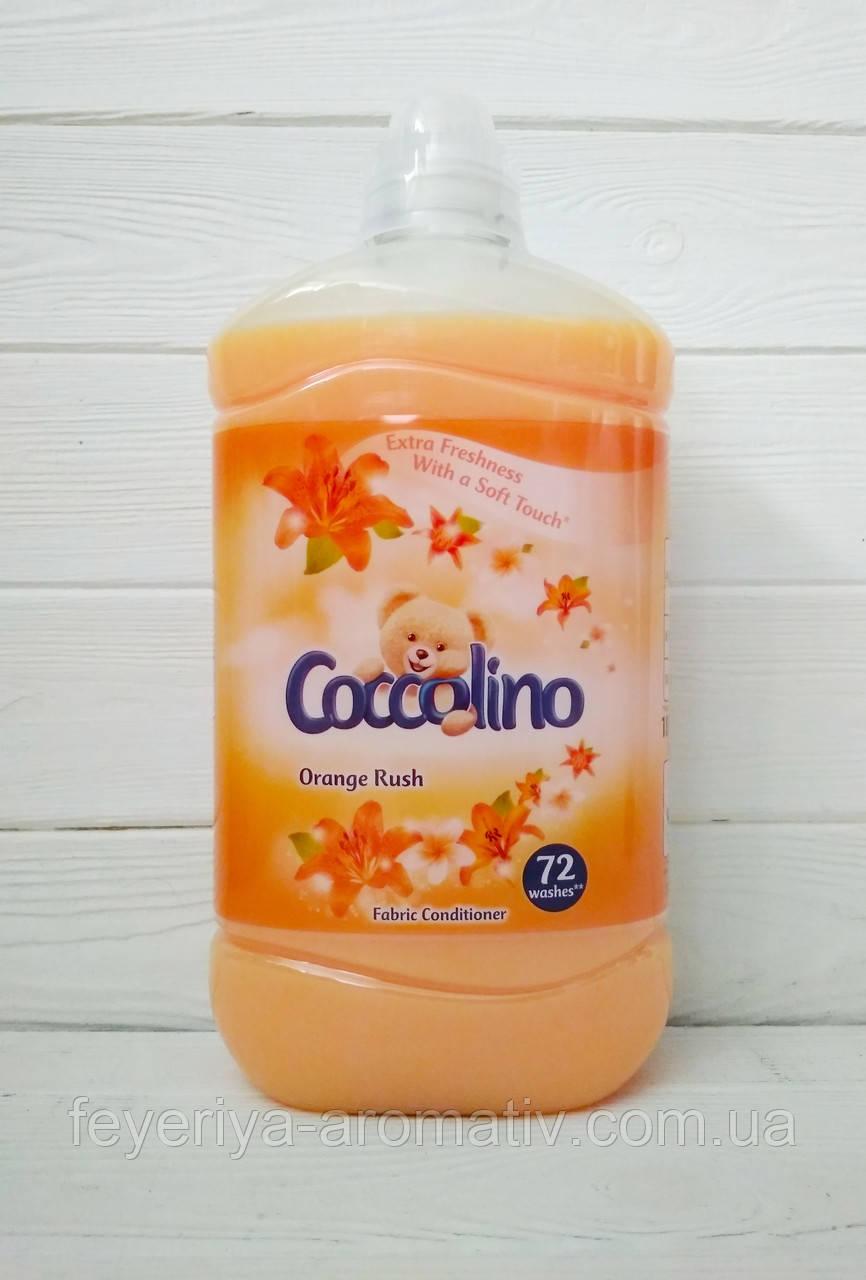 Кондиционер для белья Coccolino Orange Rush 1.8л (72 стирки)