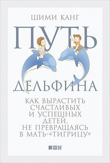 Книга Шлях дельфіна. Автор - Шими Канг (Альпіна)