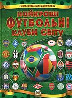 Найкращі футбольні клуби світу