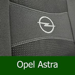 Чехлы на автомобиль Opel Astra (Nika)