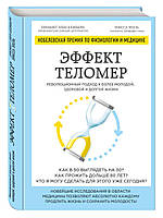 Книга Эффект теломер. Автор - Элисса Эпель (Эксмо)
