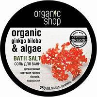 """Соль для ванн """"Коралловые водоросли""""  Organic Shop , 250 мл"""