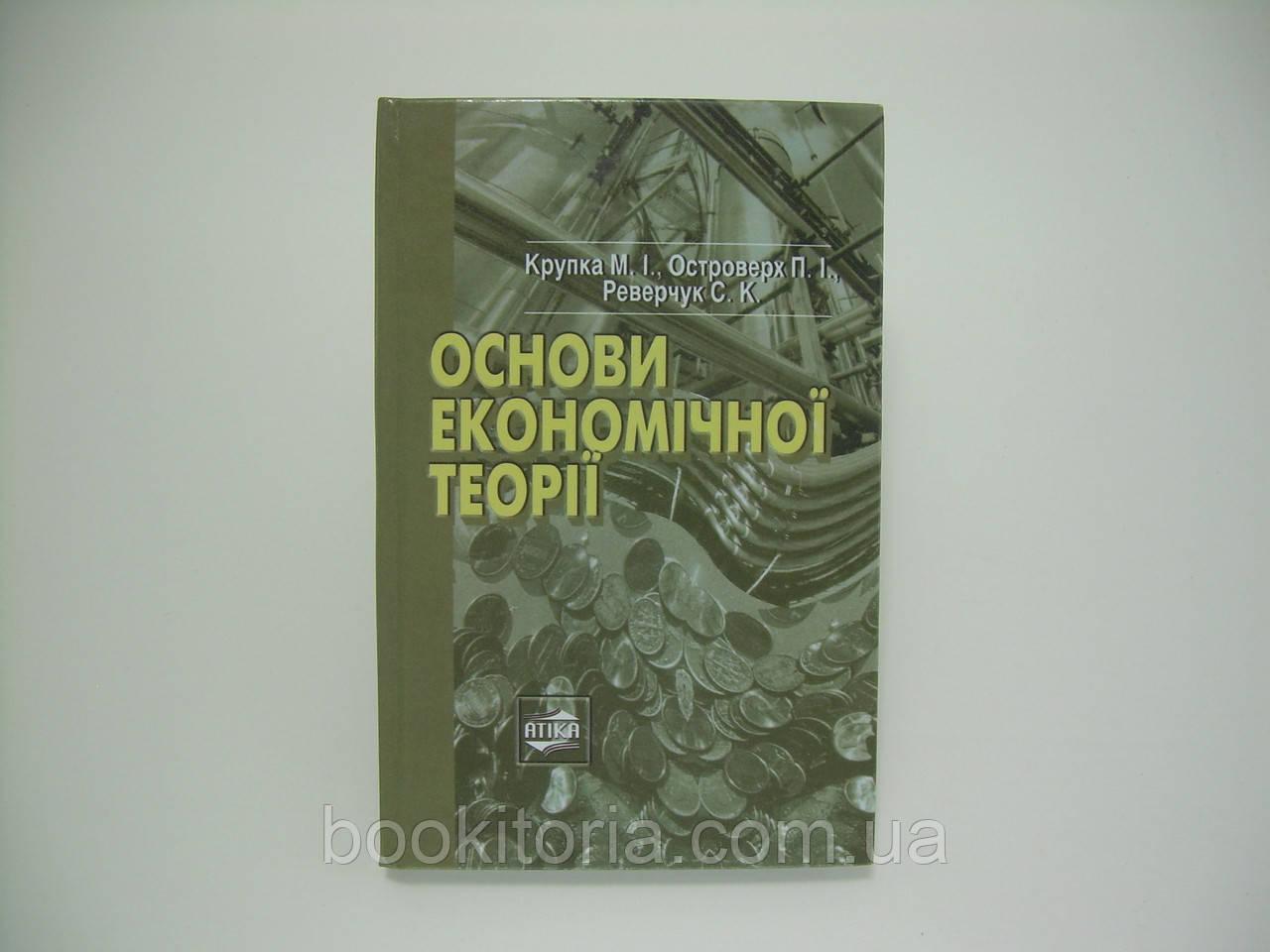 Крупка М. та ін. Основи економічної теорії (б/у).