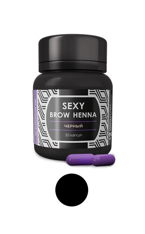 ХНА ДЛЯ БРОВЕЙ SEXY BROW HENNA (30 КАПСУЛ) чёрная