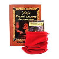 """Набор Таро """"Черный Гримуар"""", книга и мешочек"""