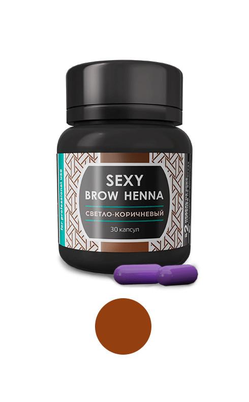 ХНА ДЛЯ БРОВЕЙ SEXY BROW HENNA (30 КАПСУЛ) светло-коричневый