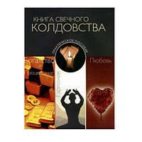 Книга Свічкового Чаклунства. Практичний посібник, фото 1