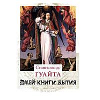 С. Гуайта «Змій Книги Буття»
